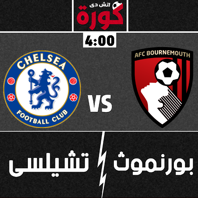 chelsea-vs-afc-bournemouth