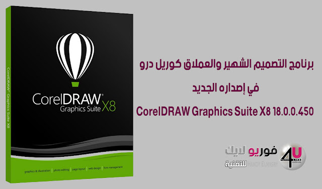 CorelDRAW Graphics Suite X8 18.0.0.450
