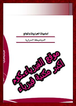 تحميل كتاب اساسيات الديناميكا الحرارية pdf