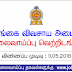 Ministry of Agriculture - Vacancies