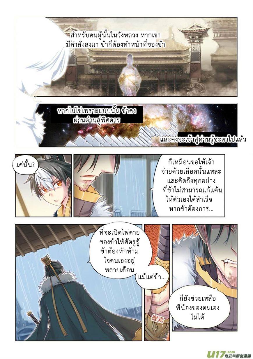 Jiang Ye ตอนที่ 16 หน้า 18