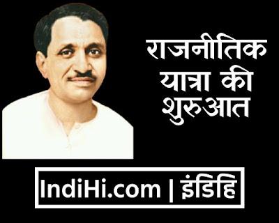 दीनदयाल उपाध्याय जी की राजनीतिक यात्रा की शुरुआत