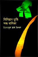 Liliyan Tumi Andho Balika by Imdadul Haq Milon