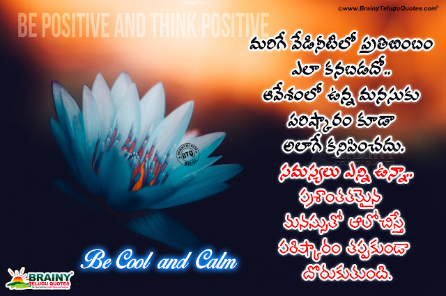 telugu personality development quotes, famous life sayings in telugu, all time best messages on life in telugu