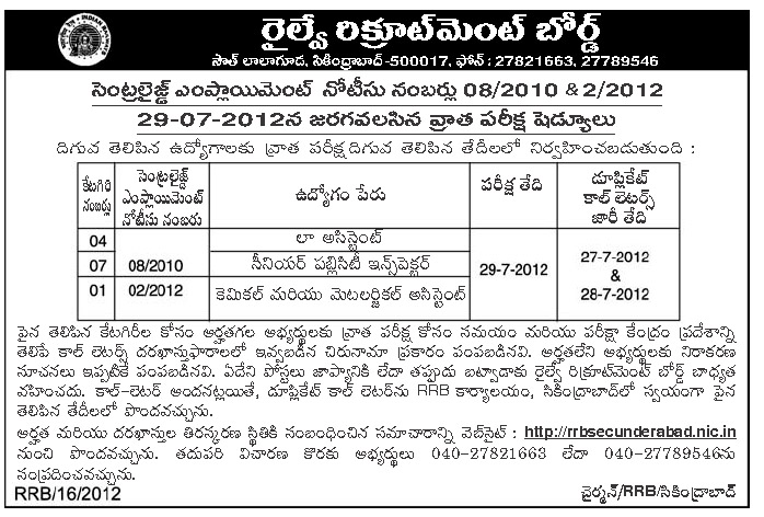 AP STATE EXAMS: RRB SECUNDERABAD EXAM DATES