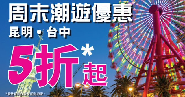 HKExpress「週末優惠」 香港飛台中、昆明$164起,今晚12時(即4月23日零晨)開賣!