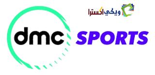 تردد قناة دي ام سي سبورت الجديد DMC Sports على النايل سات