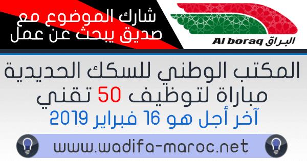 Alwadifa maroc Concours de recrutement au Poste Agent de sécurité ferroviaire