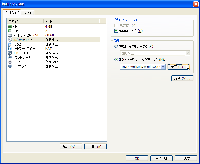 Windows 8 Consumer PreviewをVMware Playerで試す 1 -8