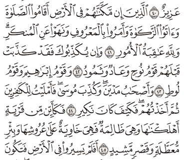 TAFSIR SURAT AL-HAJJ AYAT 41, 42, 43, 44, 45
