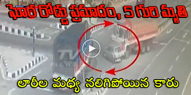 Horrible Car Accident Caught On Camera 2016 | Nizamabad, Nizamabad Road Accident Exclusive Cctv Footage, Horrible accident in Nizamabad, CCTV footage