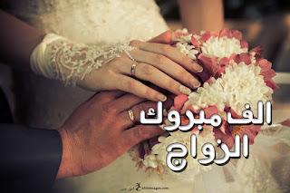 تهنئة صور الف مبروك الزواج 2019 صور تهانى الزواج