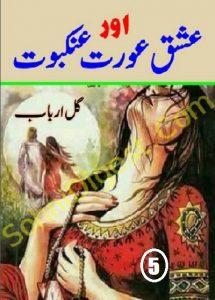 Ishq Aurat Aur Ankaboot Novel Episode 5 By Gull Arbab Pdf Free Download
