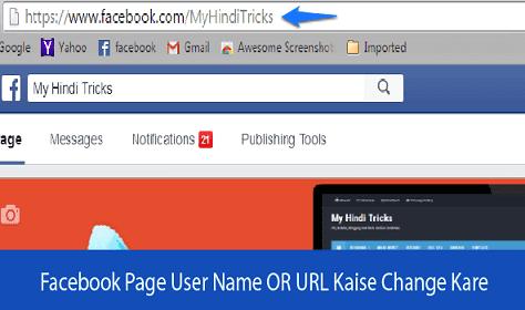 facebook-page-user-name-kaise-change-kare
