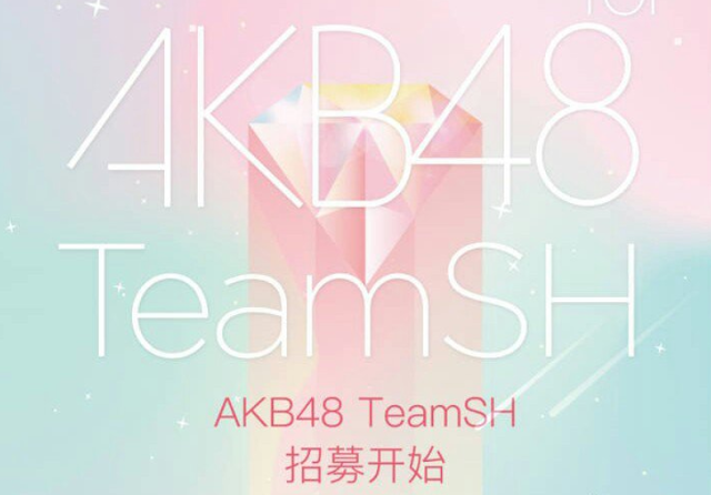 AKB48 China Team SH BJ GZ SY Logo.png
