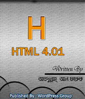 Bangla HTML Ebook  By Abdullah Al Faruk