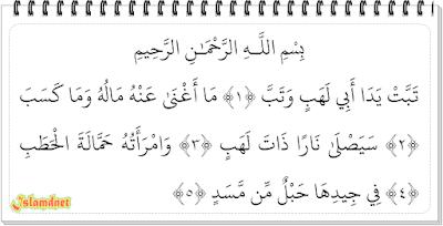 Lahab yang terdapat pada ayat ketiga surat ini yang artinya gejolak api Surah Al-Lahab dan Artinya