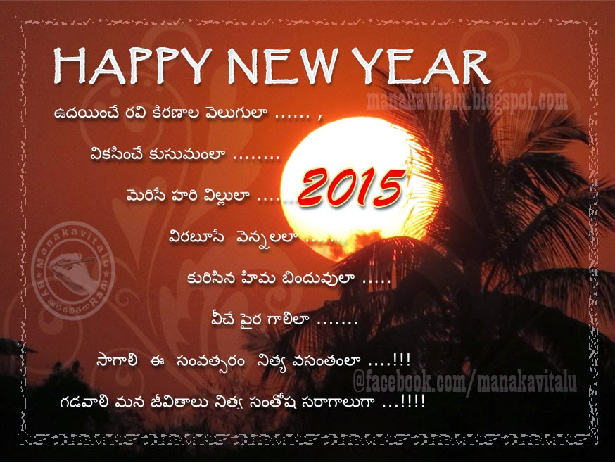 new year wishes telugu kavitalu on images
