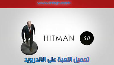 تحميل لعبة Hitman Go على الأندرويد
