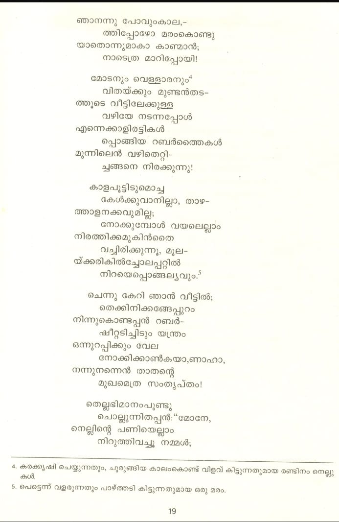 Krg The Kochi Reading Group Poetry In Translation Oct 15 2018
