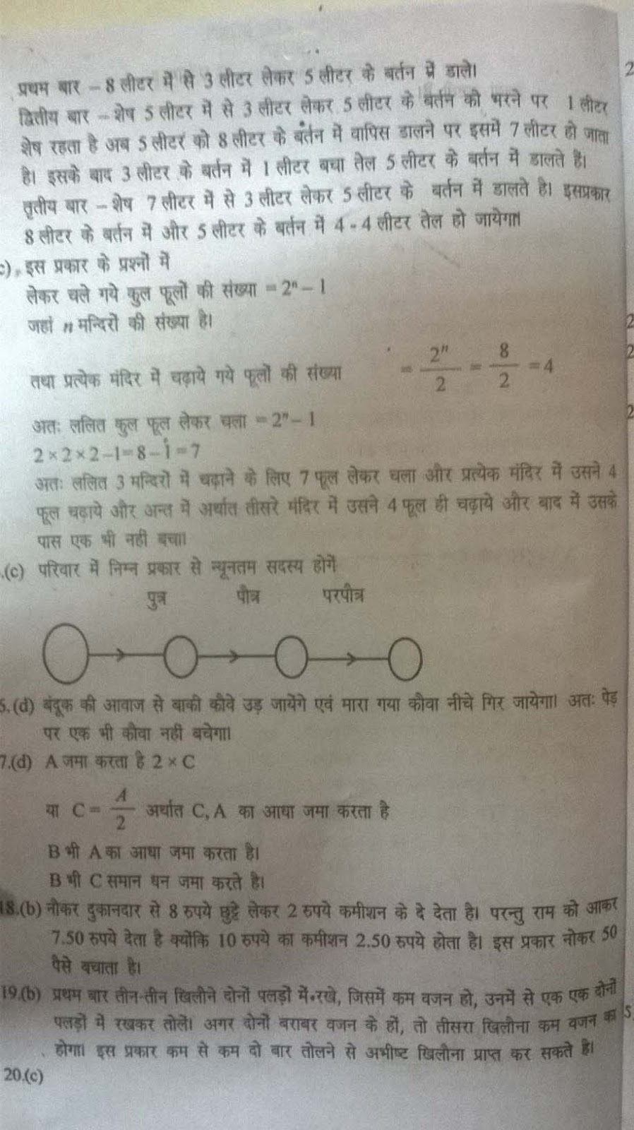 Army Air Force Sample Question Paper this week ...