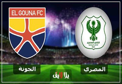 بث مباشر مشاهدة مباراة المصري والجونة اليوم