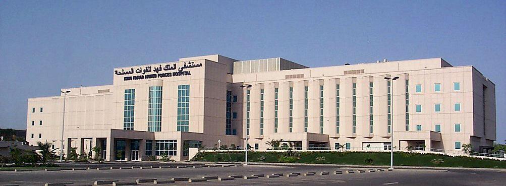 Nursing Agency King Fahad Military Hospital Jeddah Saudi Arabia