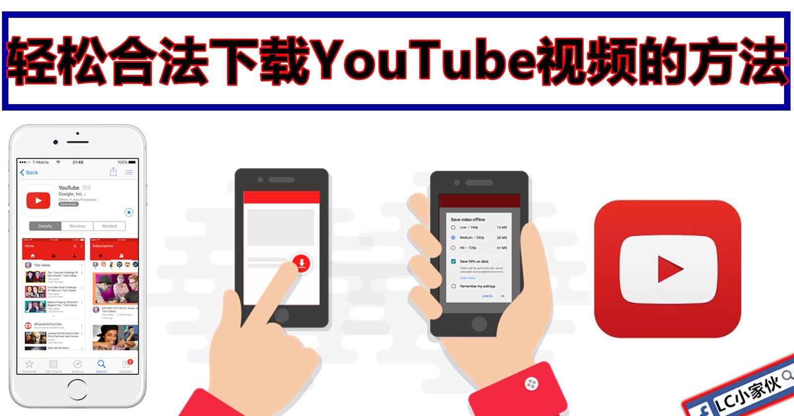 使用手機下載Youtube視頻的方法 | LC 小傢伙綜合網
