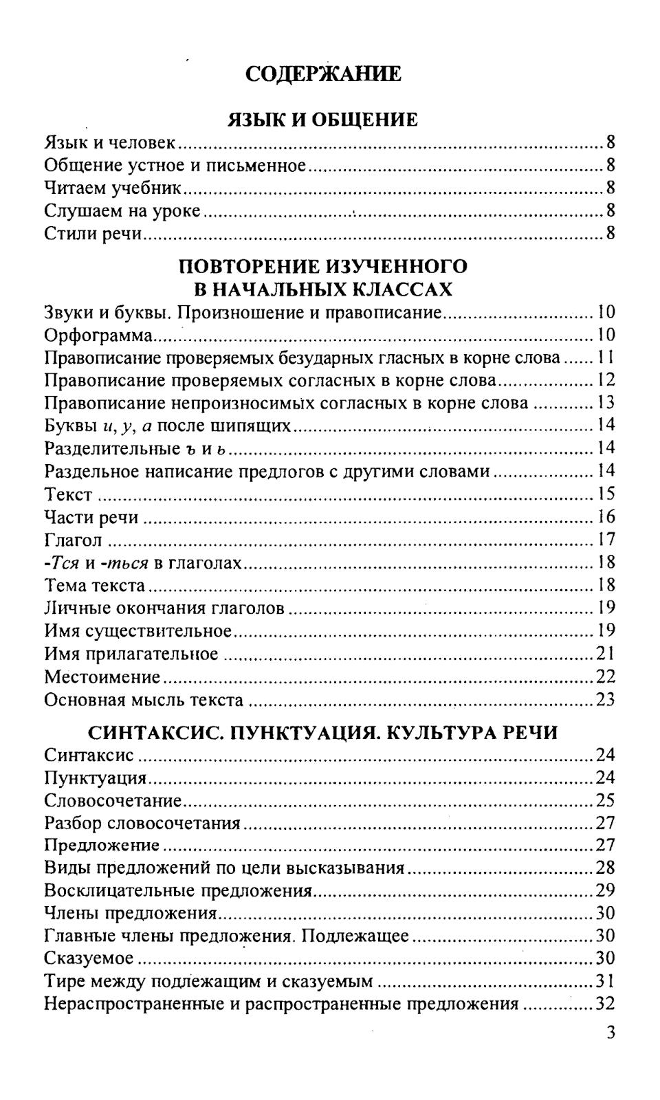 гдз по русскому языку 8 класс разумовская п.а леканта