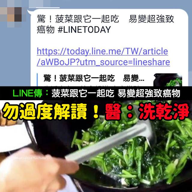 菠菜 蘿蔔 一起吃 致癌 謠言 海鮮 亞硝胺 亞硝酸鹽