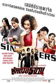 Sin Sisters (2002)