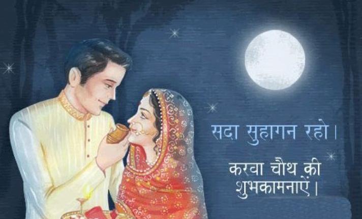 karva-chauth-hindi-wishes