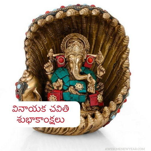 Vinayaka Chavithi Cards in Telugu