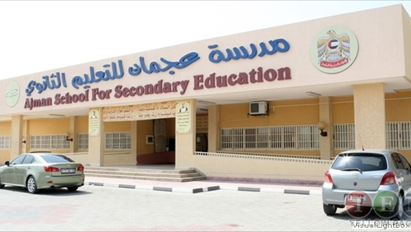 وظائف خالية فى مدارس عجمان فى الإمارات 2019