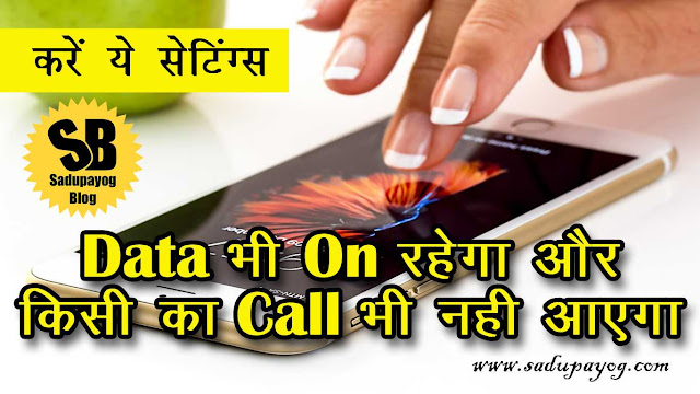 Mobile me Data Internet on rahe lekin Call nahi aaye aisi Setting kaise kese kare how to disable calling while using data or internet in mobile
