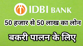 Sheep And Goat Farming Loan From IDBI Bank