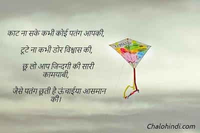 Makar Sankranti Quotes in Hindi