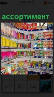 На полках в магазине полный ассортимент различных товаров в цветной упаковке