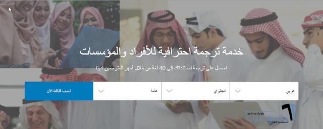 خدمة ترجمة انجليزي عربي