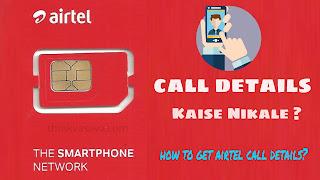 Online airtel sim ki call details kaise nikale