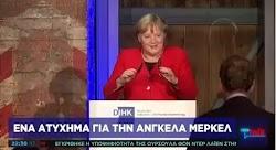 Η καγκελάριος της Γερμανίας Άνγκελα Μέρκελ σκόνταψε και έχασε την ισορροπία της, ενώ ανέβαινε στη σκηνή για να εκφωνήσει ομιλία σε εκδήλωση ...