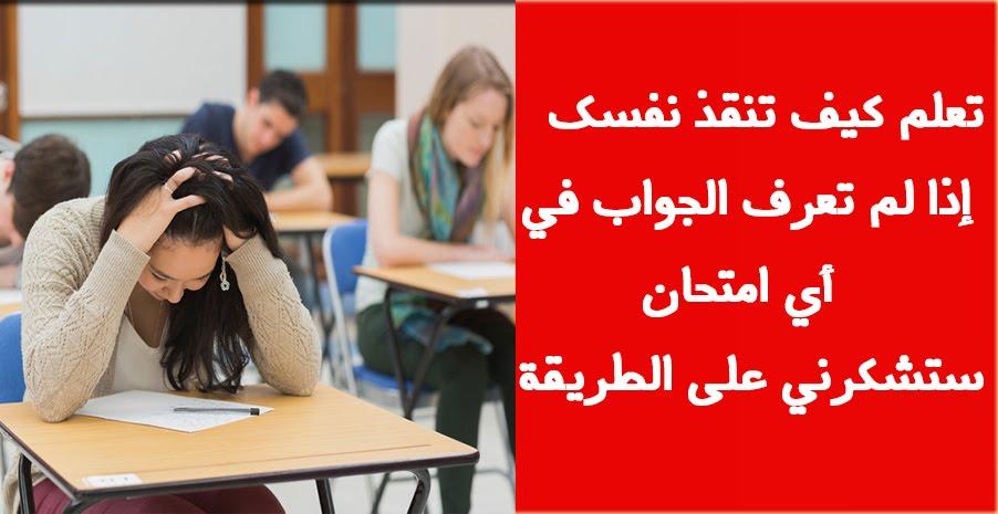 تعلم كيف تنقذ نفسك إذا لم تعرف الجواب في أي امتحان (ستشكرني على الطريقة)