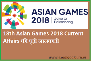 Asian Games 2018 Current Affairs