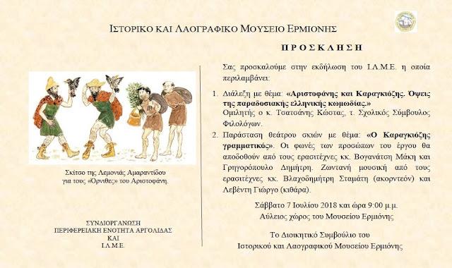 """Όψεις της παραδοσιακής ελληνικής κωμωδίας: """"Αριστοφάνης και Καραγκιόζης"""" στο Ιστορικό και Λαογραφικό Μουσείο Ερμιόνης"""