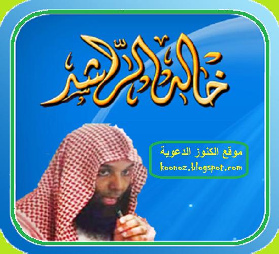 تحميل مقاطع مؤثرة للشيخ صالح المغامسي mp3