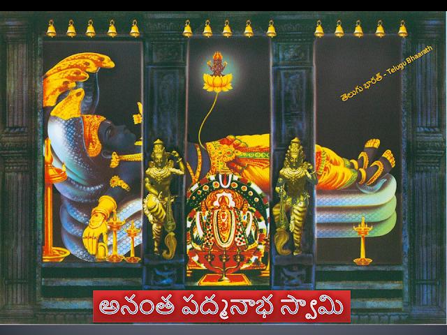 """అనంత పద్మనాభుని మహిమ మరియు వ్రతము: Glory of """" Ananta padmanabha swamy """""""
