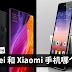 Huawei Xiaomi 手机大PK! 这几个原因告诉你买哪个更值得~