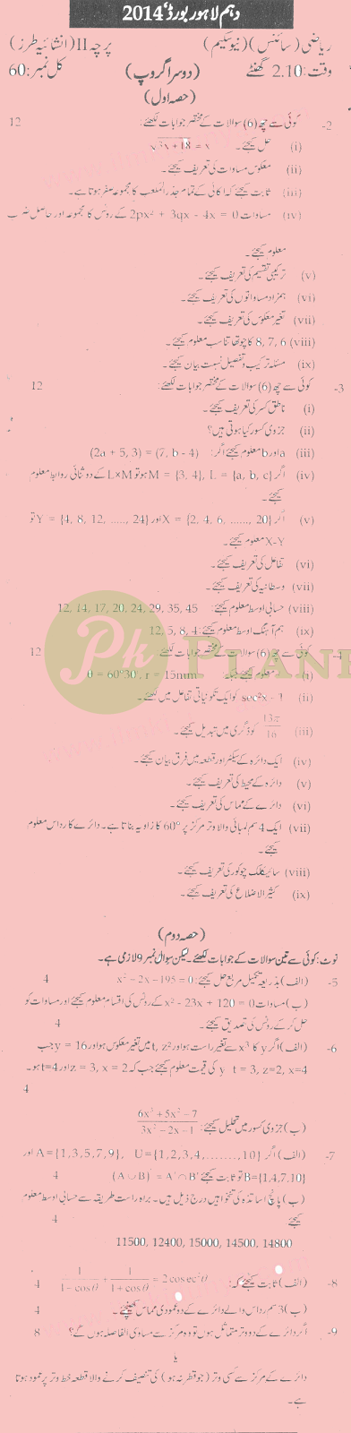 Past Papers of 10th Class Lahore Board 2014 Math Science Group