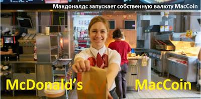 Макдоналдc запускает собственную валюту MacCoin