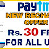 GET RS.30 PAYTM CASHBACK EVERY DAY ON UPI PAYMENT AT PAYTM